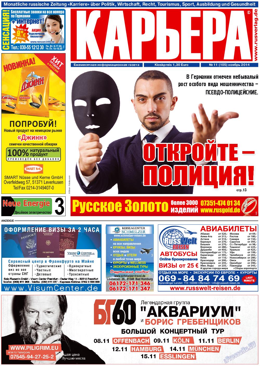 Карьера (газета). 2014 год, номер 11, стр. 1