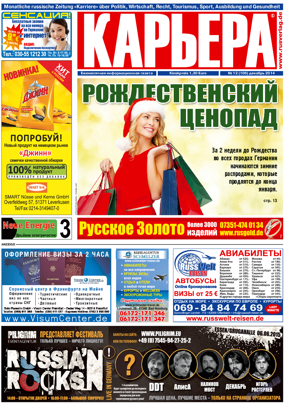 Карьера (газета). 2014 год, номер 12, стр. 1