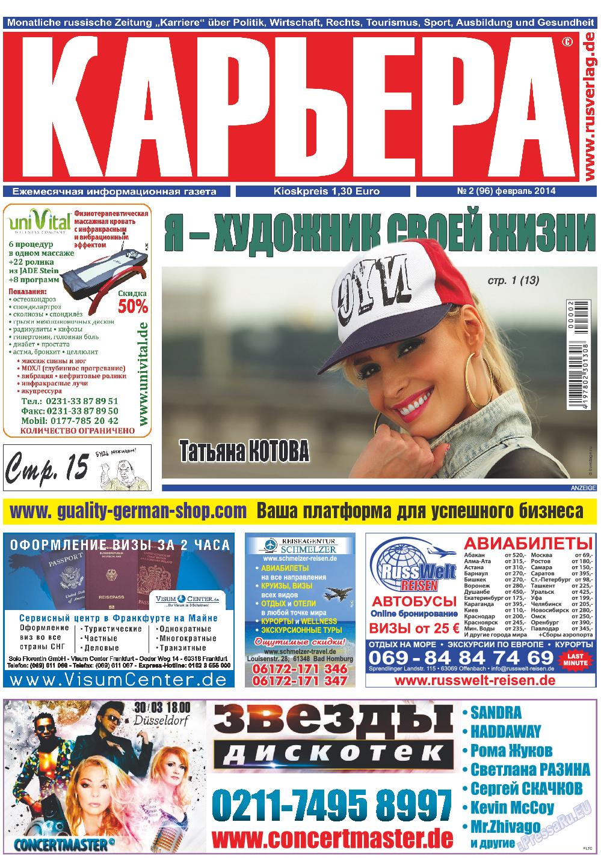 Карьера (газета). 2014 год, номер 2, стр. 1