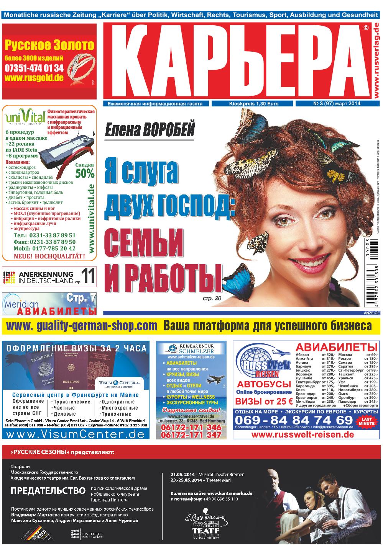 Карьера (газета). 2014 год, номер 3, стр. 1