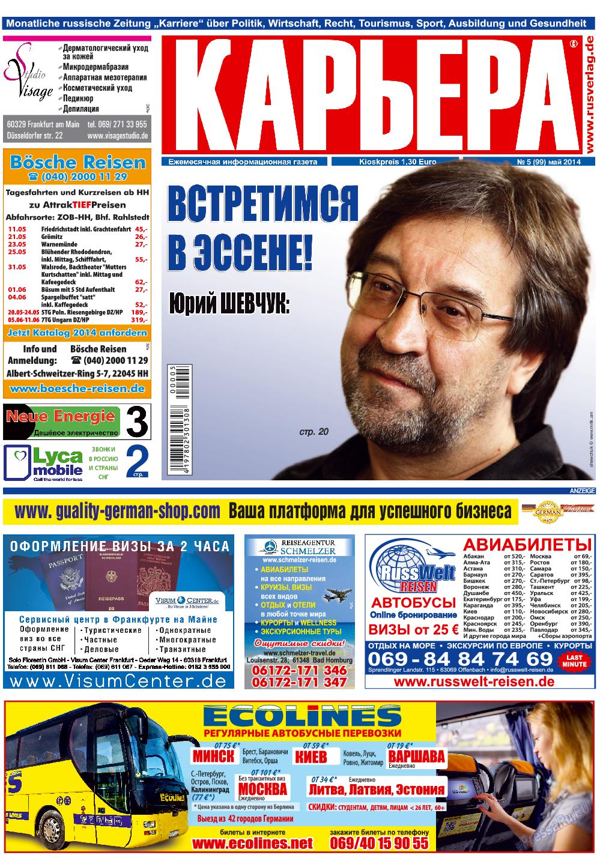 Карьера (газета). 2014 год, номер 5, стр. 1