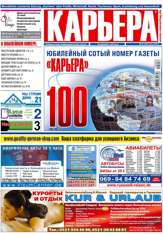 Карьера (газета). 2014 год, номер 6, стр. 1