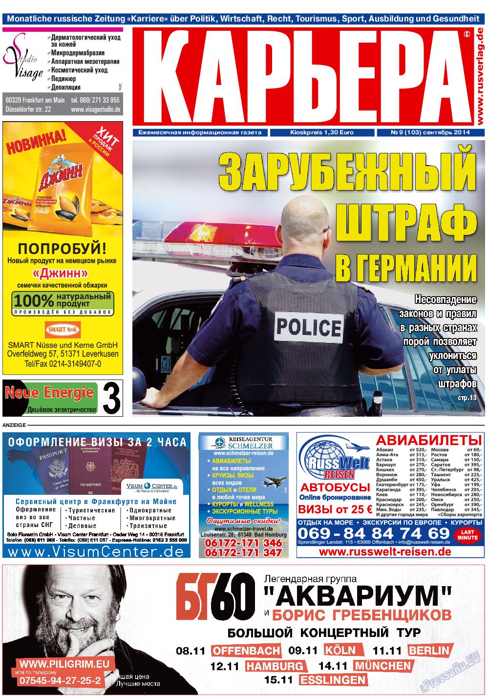 Карьера (газета). 2014 год, номер 9, стр. 1