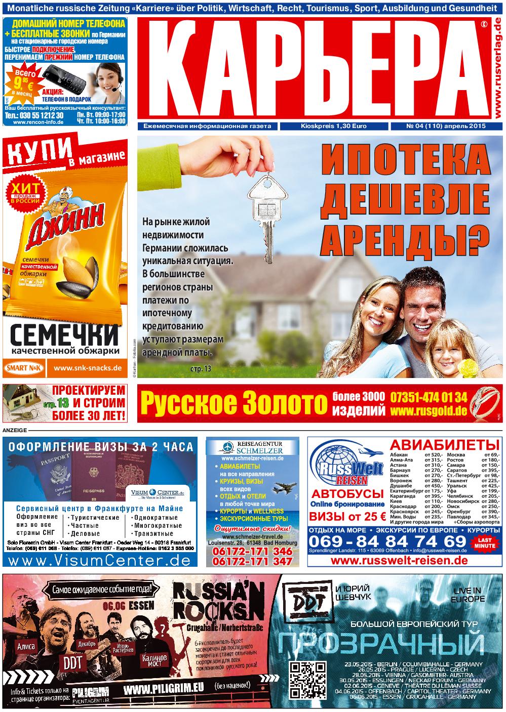 Карьера (газета). 2015 год, номер 4, стр. 1