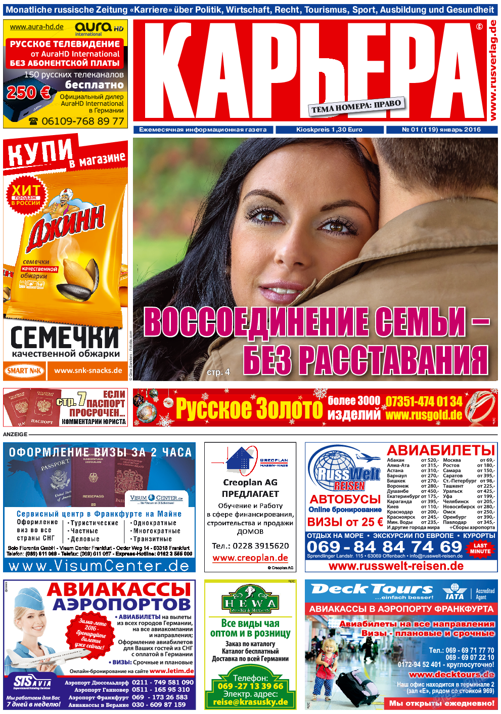 Карьера (газета). 2016 год, номер 1, стр. 1
