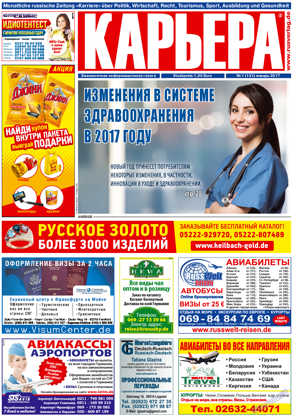 Карьера (газета). 2017 год, номер 1, стр. 1