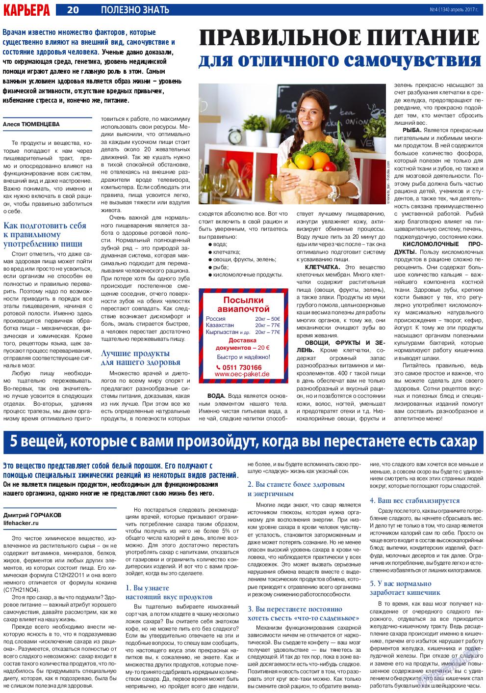 Карьера (газета). 2017 год, номер 4, стр. 20