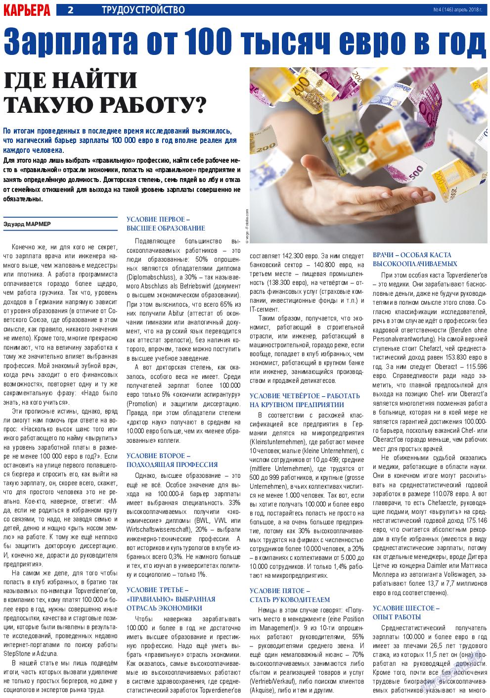 Карьера (газета). 2018 год, номер 4, стр. 2