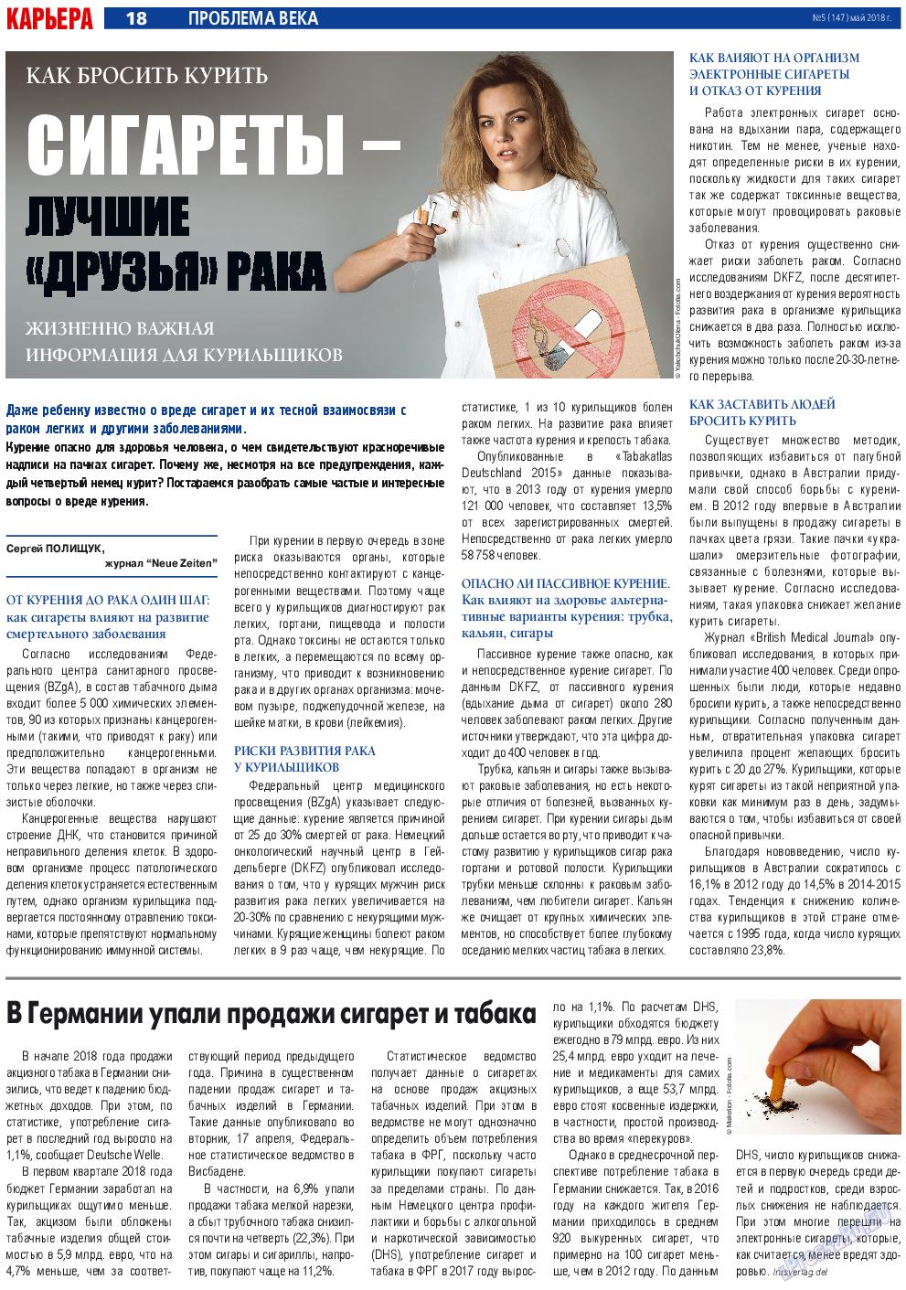 Карьера (газета). 2018 год, номер 5, стр. 18
