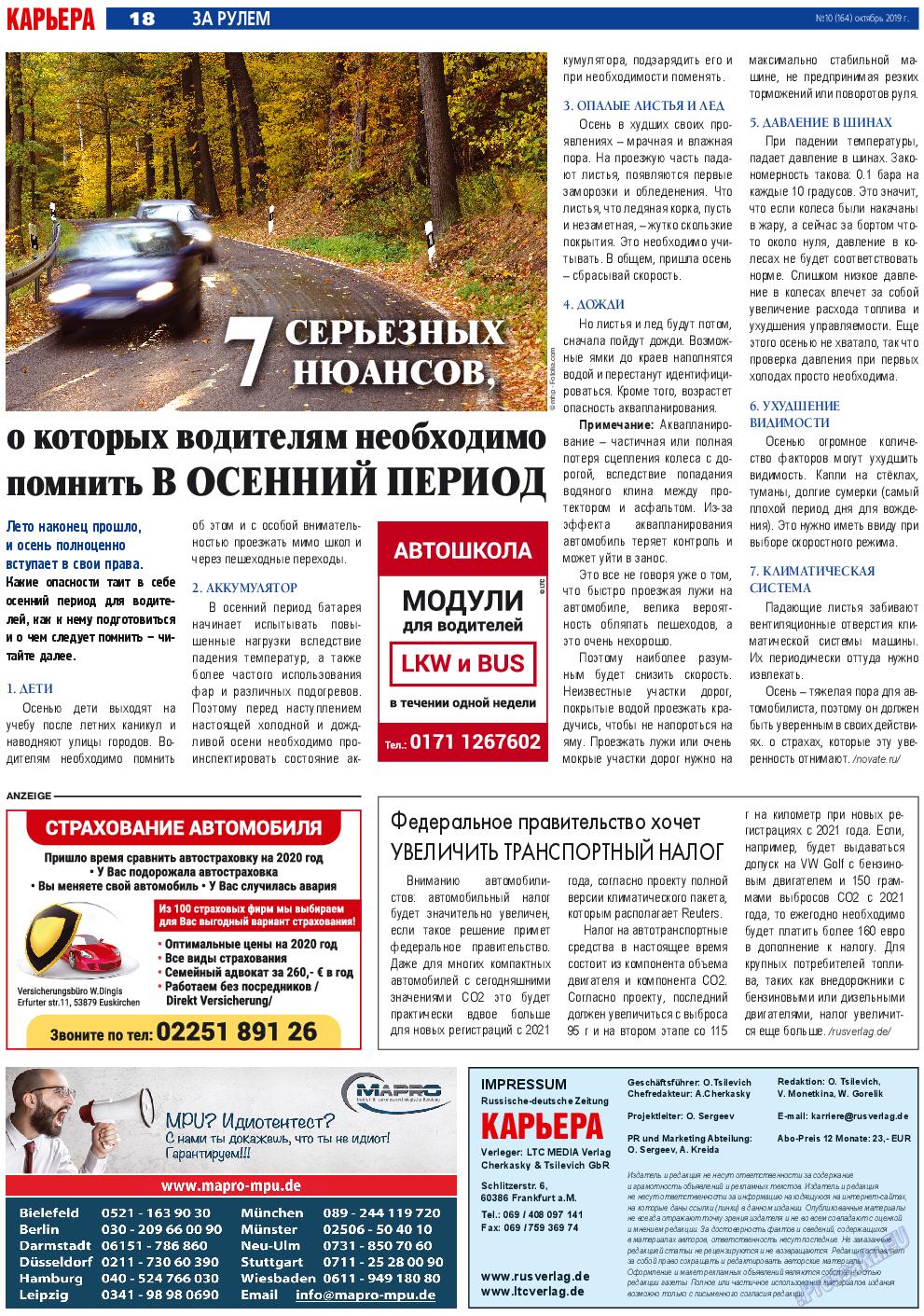 Карьера (газета). 2019 год, номер 10, стр. 18