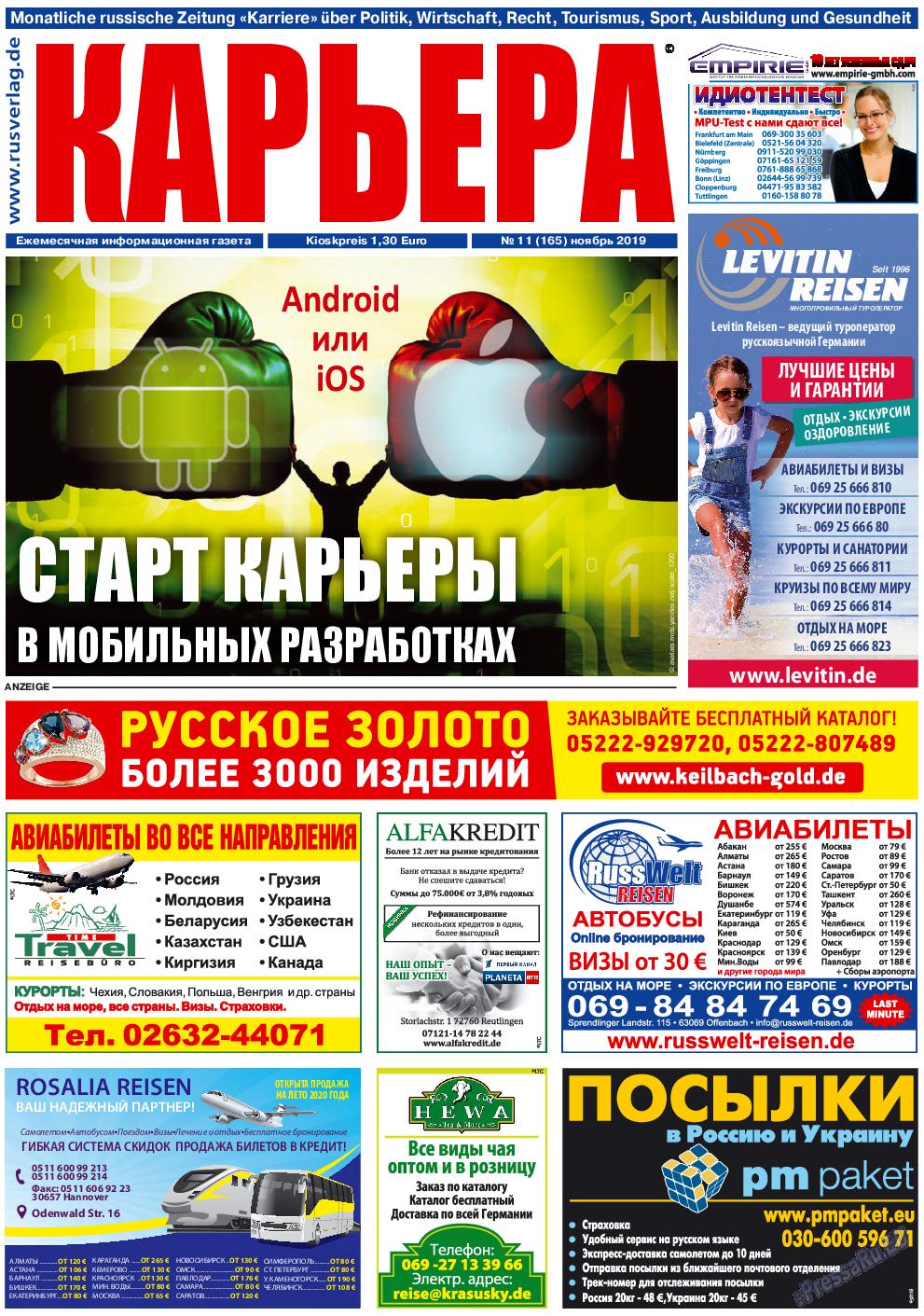 Карьера (газета). 2019 год, номер 11, стр. 1