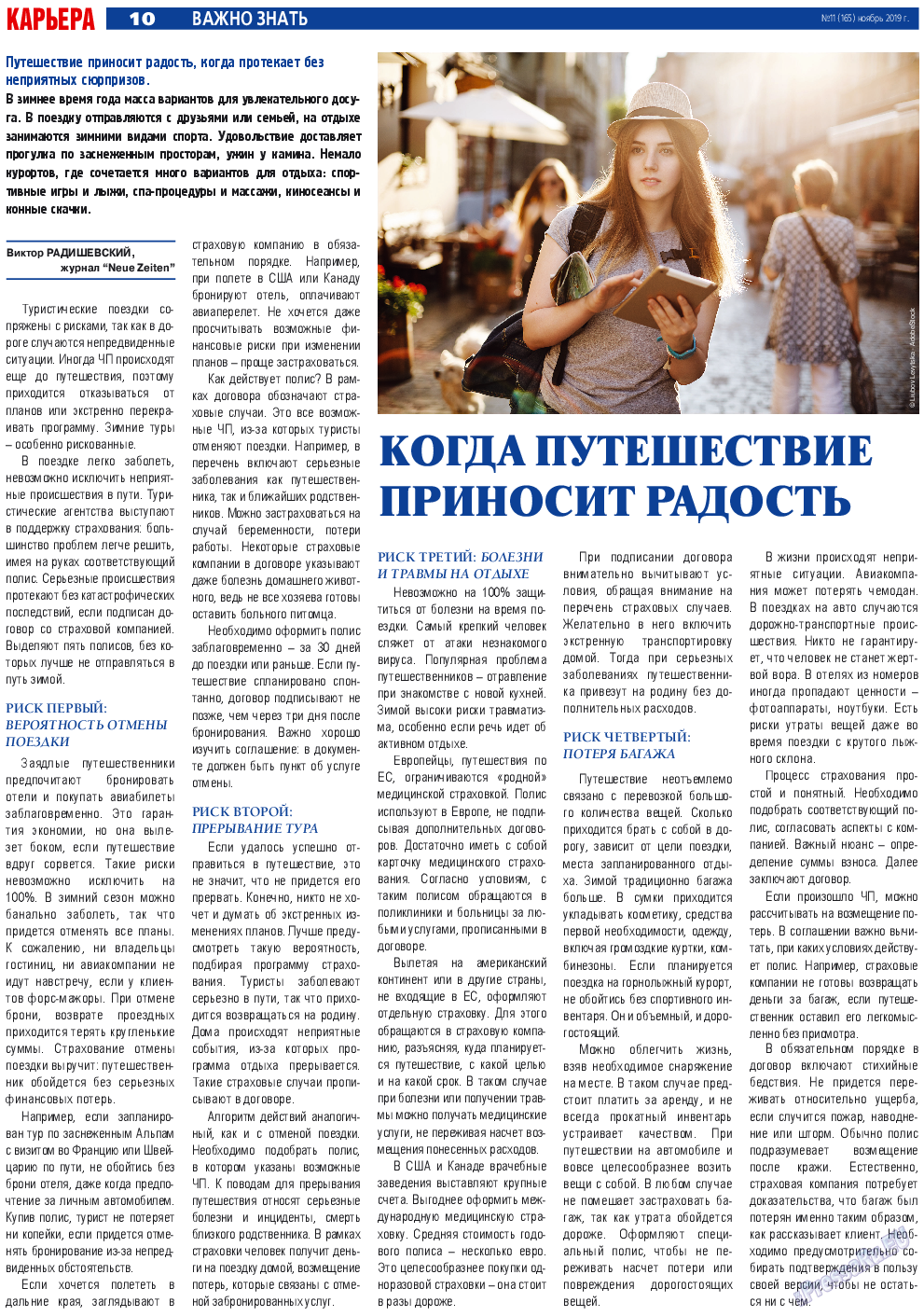 Карьера (газета). 2019 год, номер 11, стр. 10