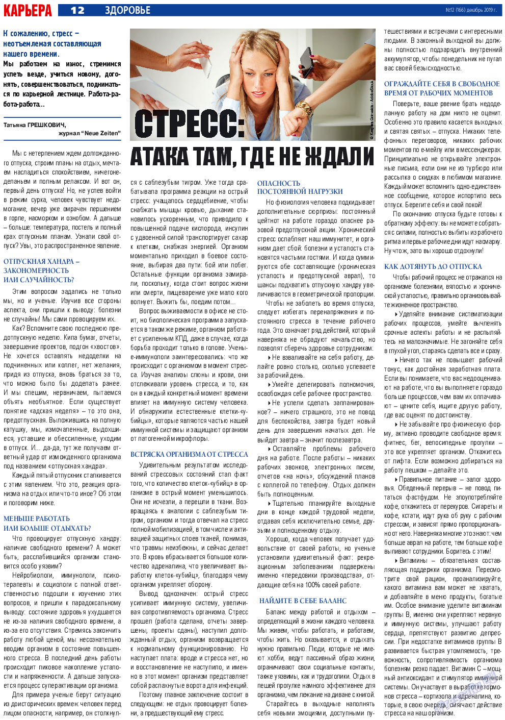 Карьера (газета). 2019 год, номер 12, стр. 12
