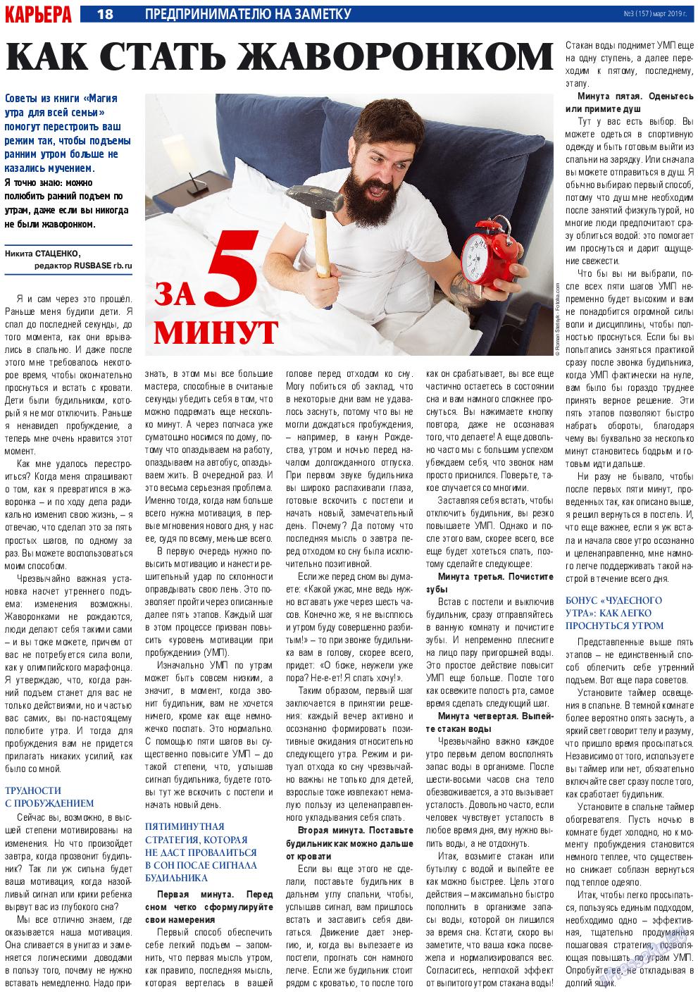 Карьера (газета). 2019 год, номер 3, стр. 18