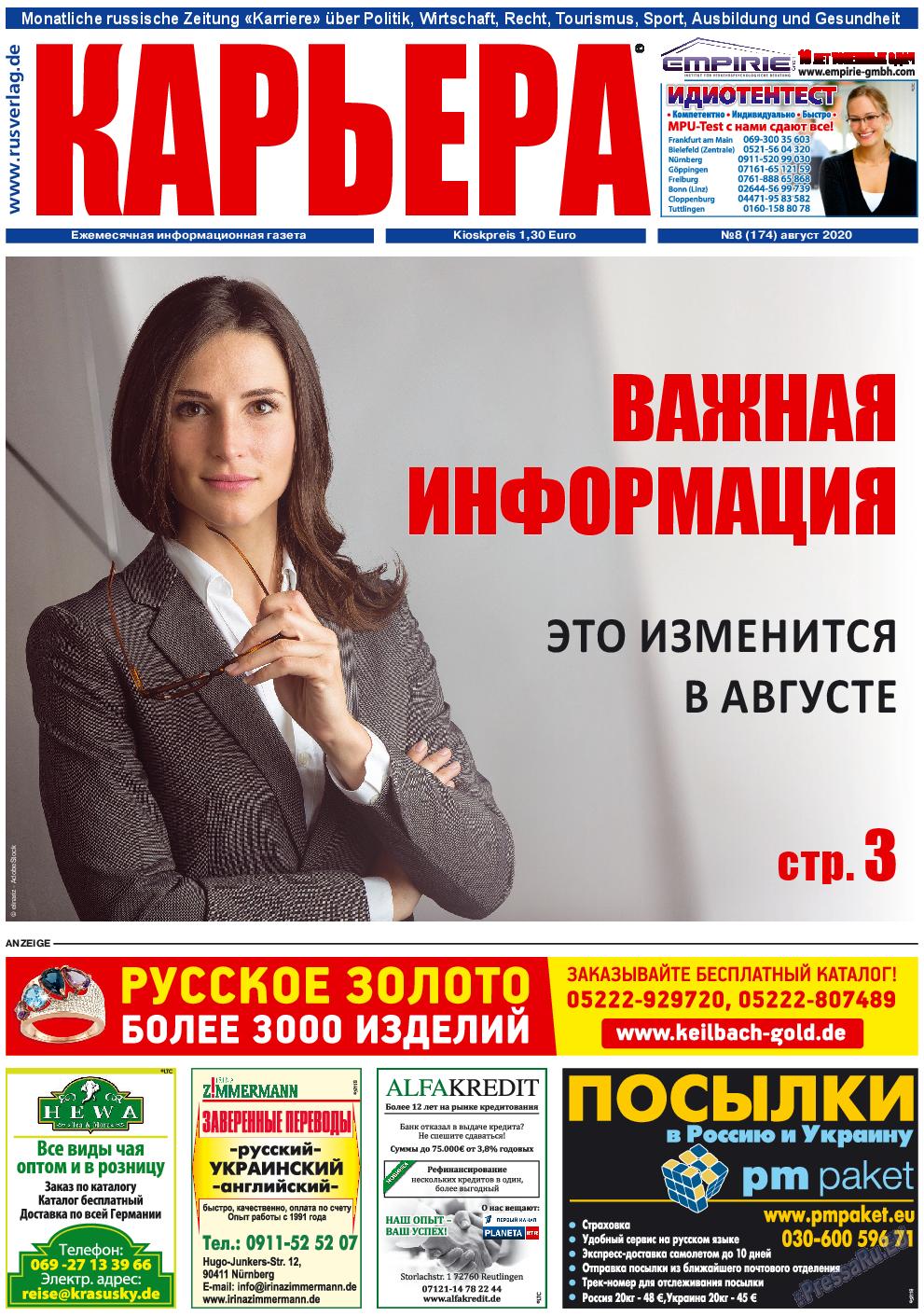Карьера (газета). 2020 год, номер 8, стр. 1