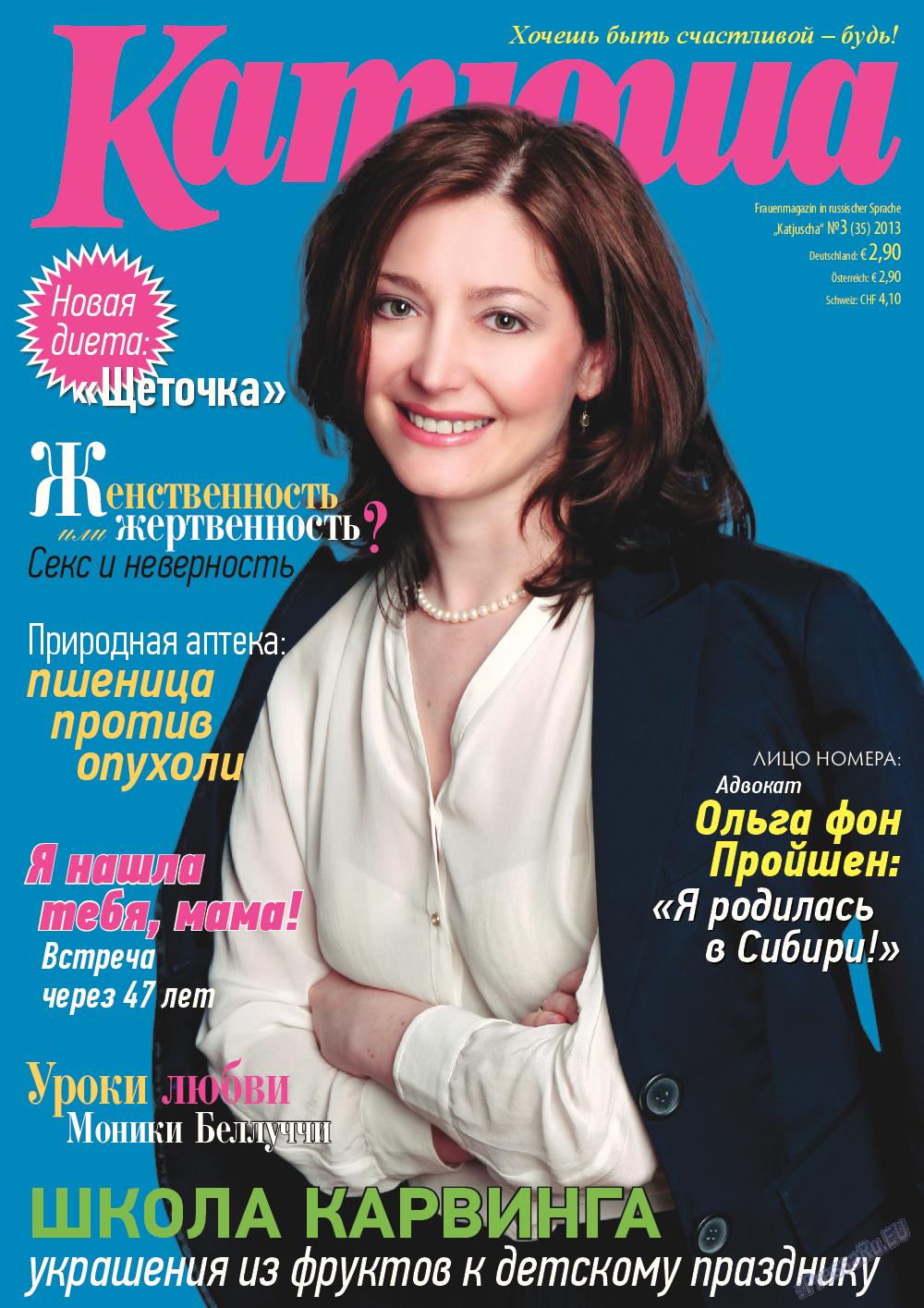 Катюша (журнал). 2013 год, номер 35, стр. 1