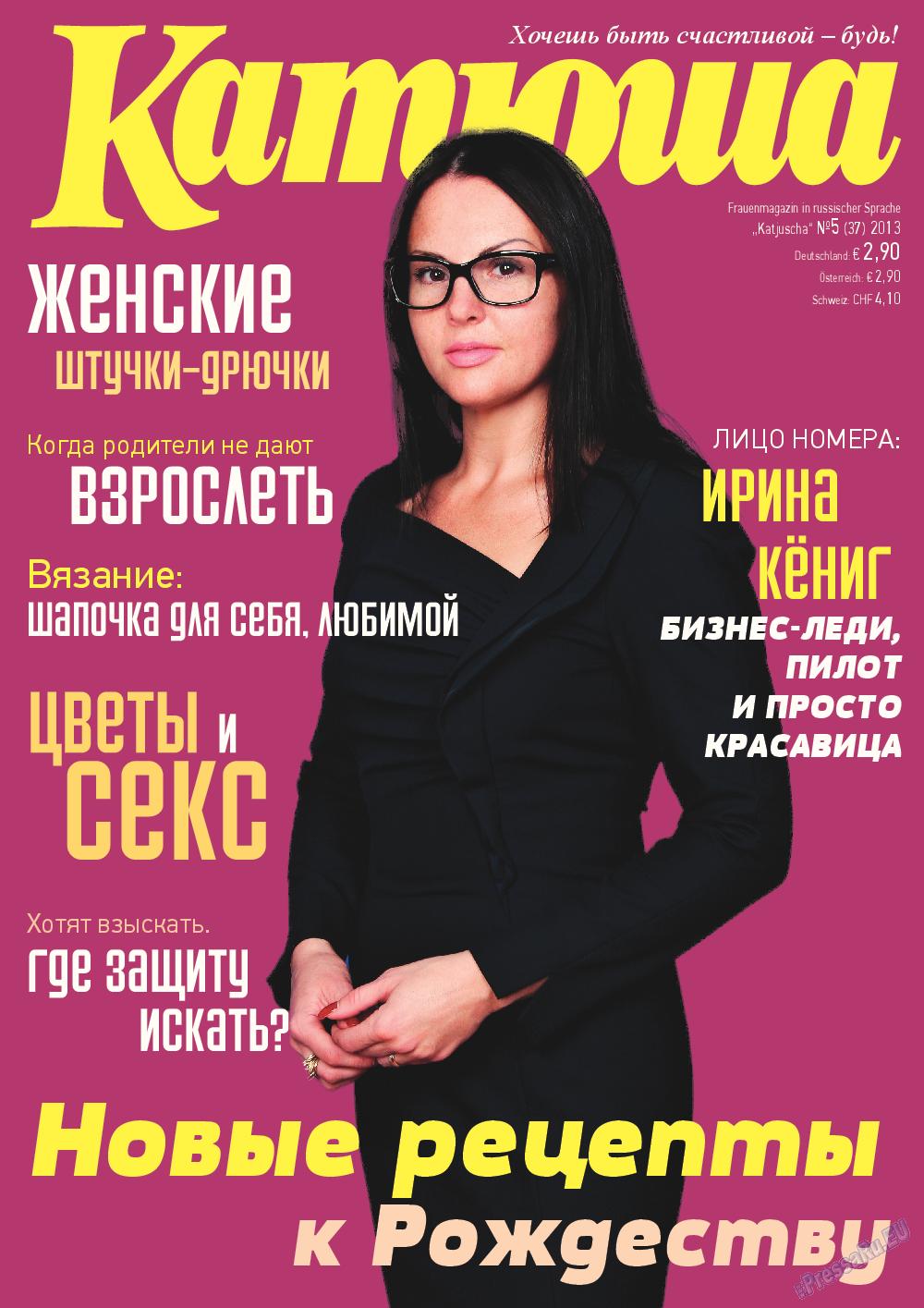 Катюша (журнал). 2013 год, номер 37, стр. 1
