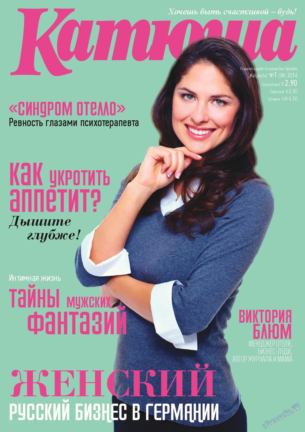 Катюша (журнал). 2014 год, номер 38, стр. 1
