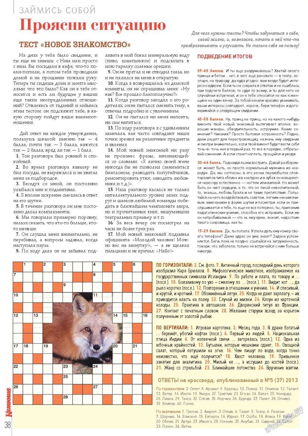 Катюша (журнал). 2014 год, номер 38, стр. 38
