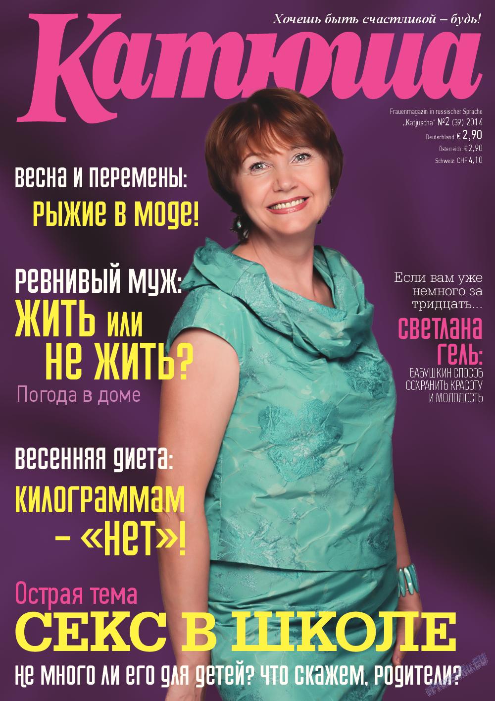 Катюша (журнал). 2014 год, номер 39, стр. 1