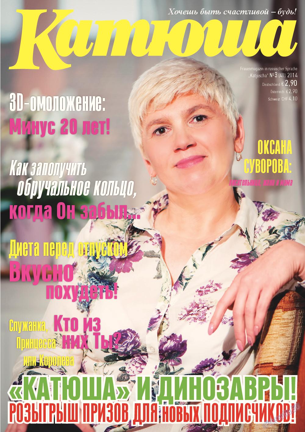 Катюша (журнал). 2014 год, номер 40, стр. 1