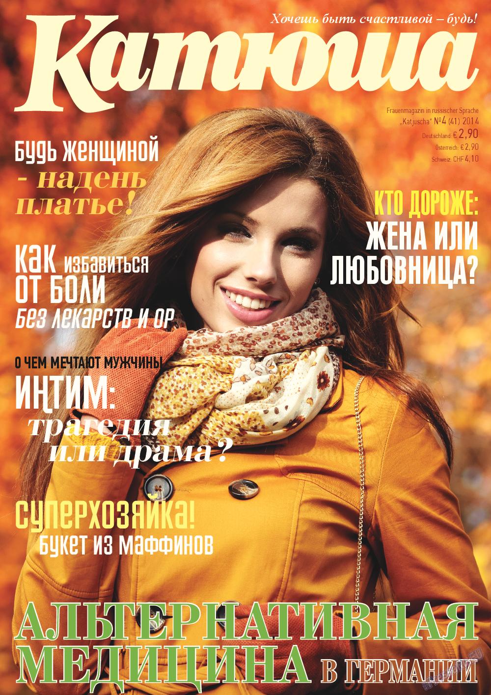 Катюша (журнал). 2014 год, номер 41, стр. 1