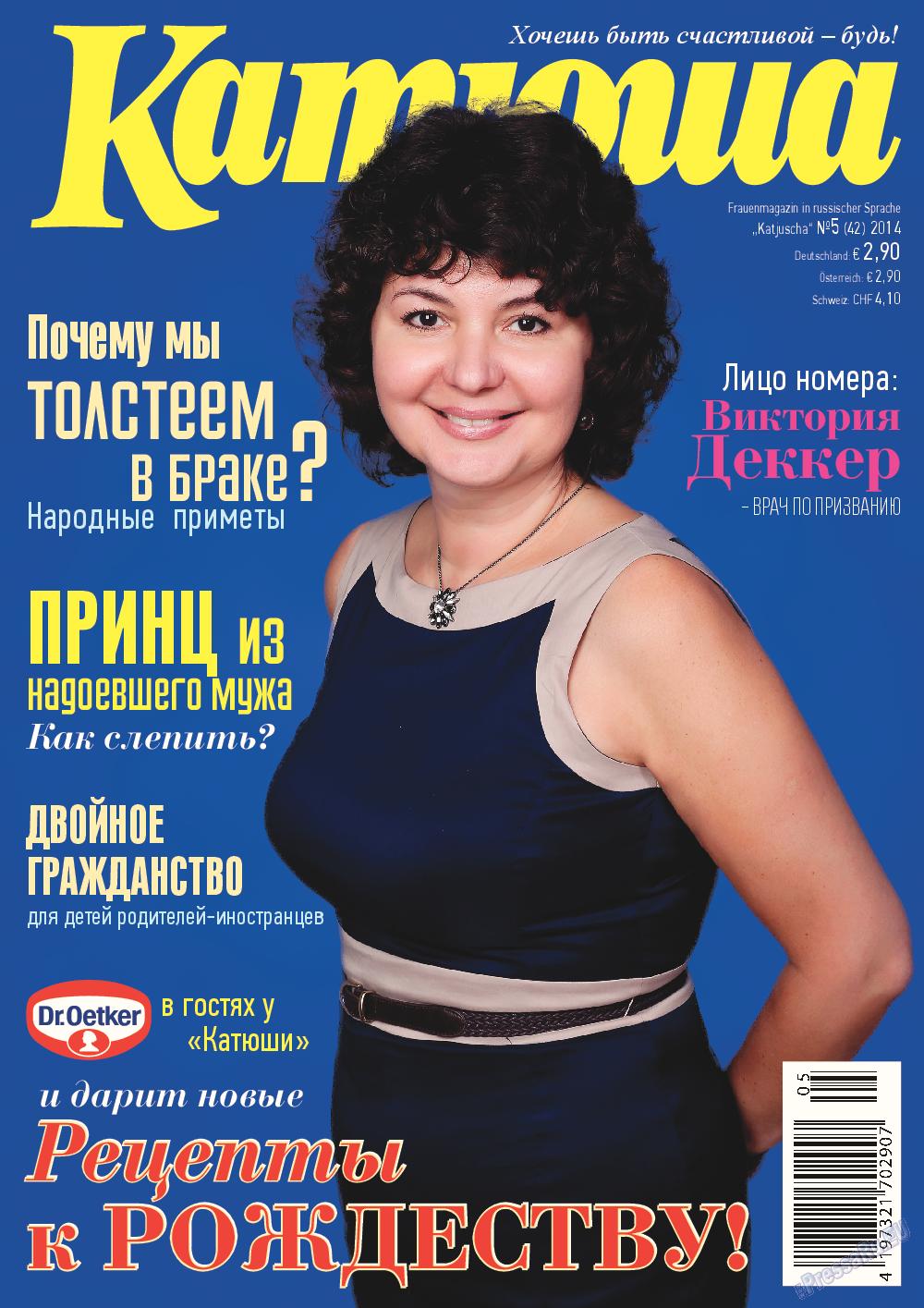 Катюша (журнал). 2014 год, номер 42, стр. 1