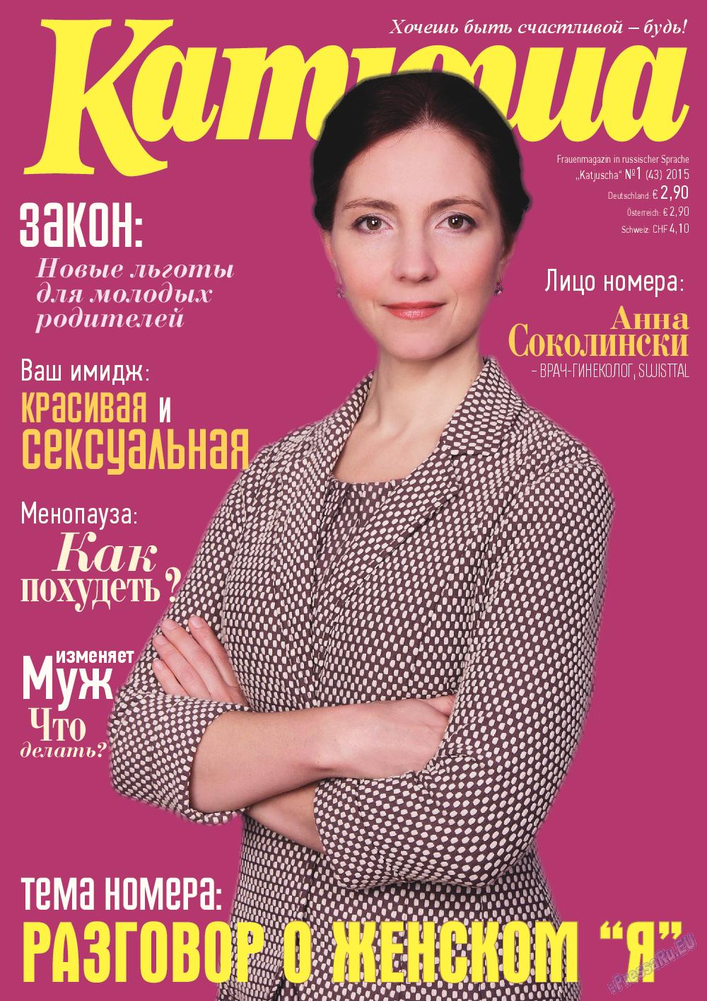 Катюша (журнал). 2015 год, номер 43, стр. 1