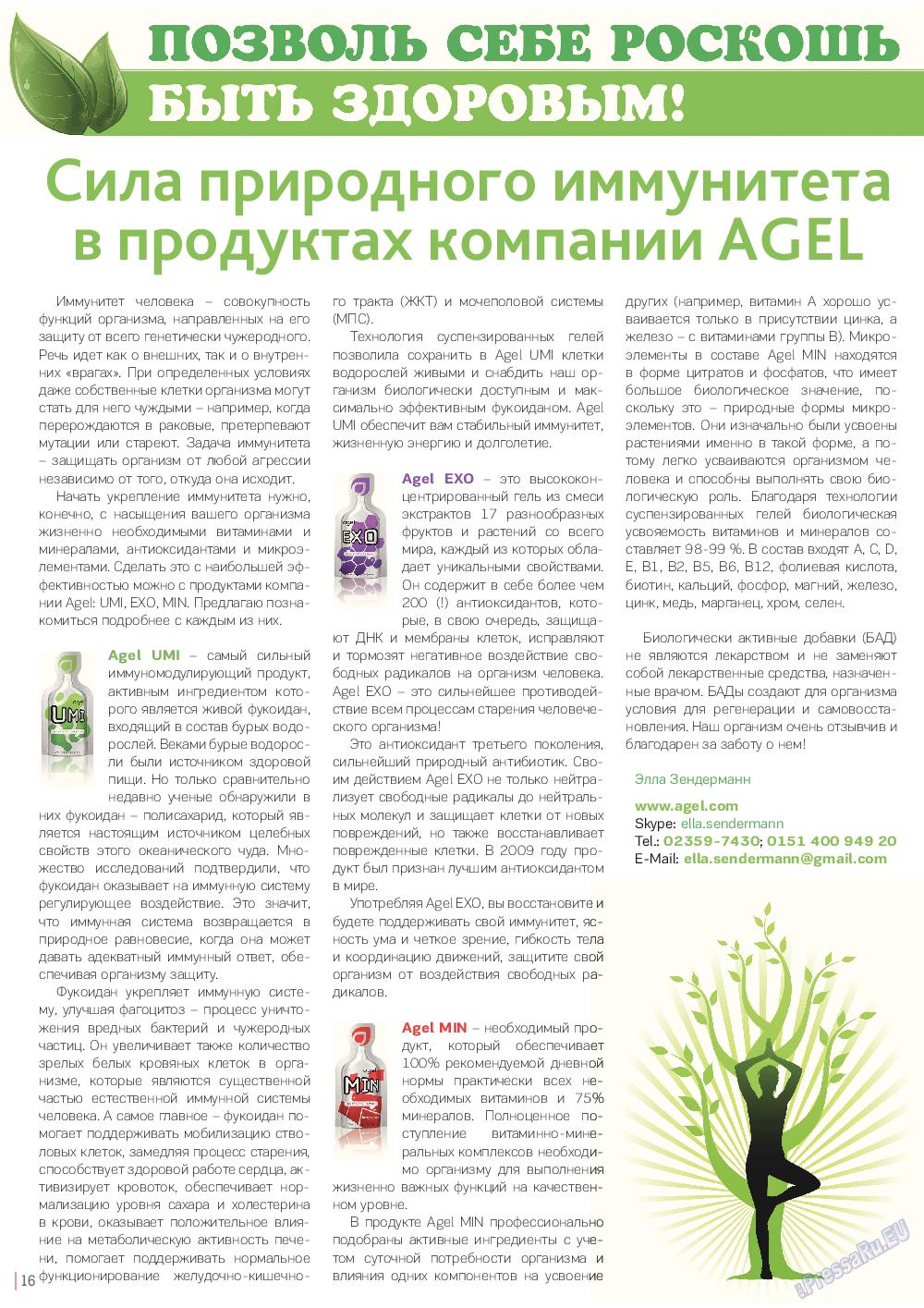 Катюша (журнал). 2015 год, номер 43, стр. 16