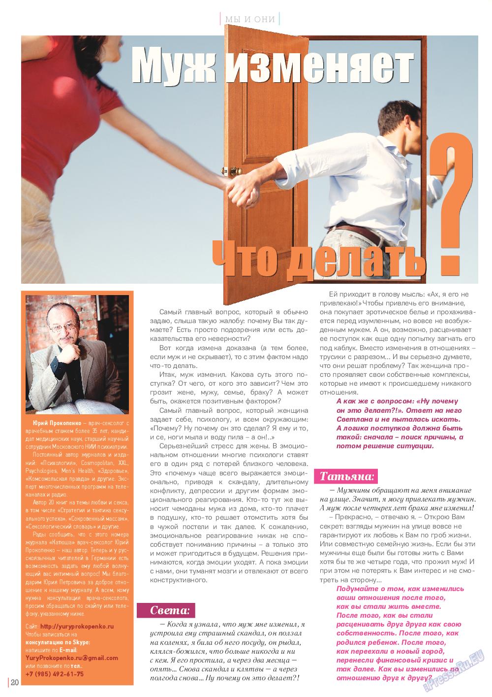 menyayutsya-otnosheniya-posle-seksa