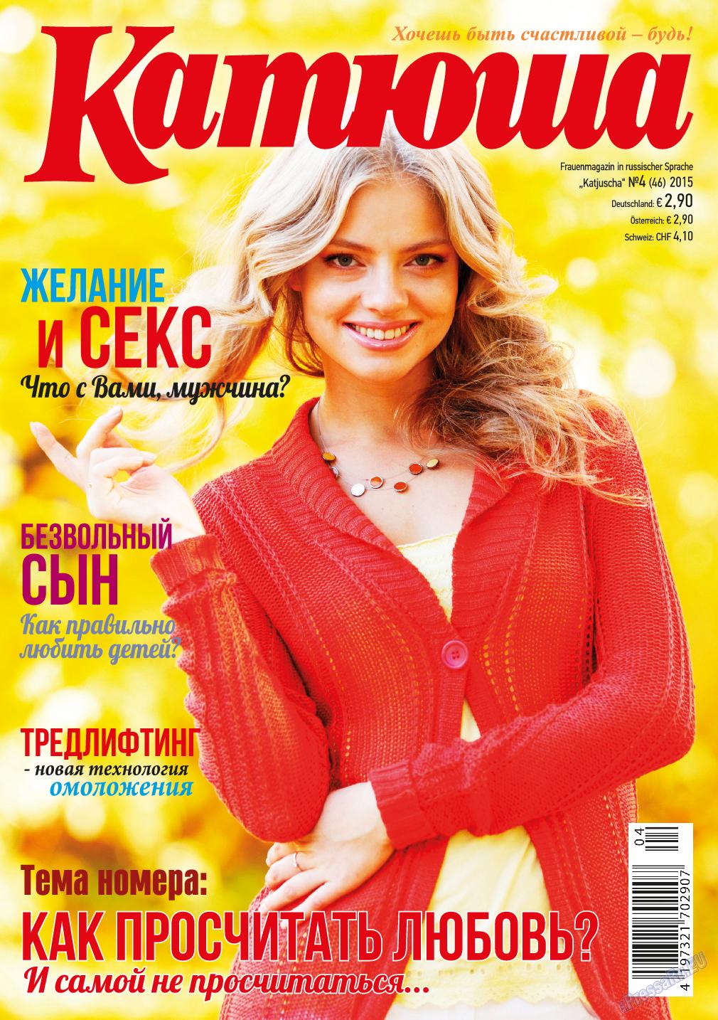 Катюша (журнал). 2015 год, номер 46, стр. 1