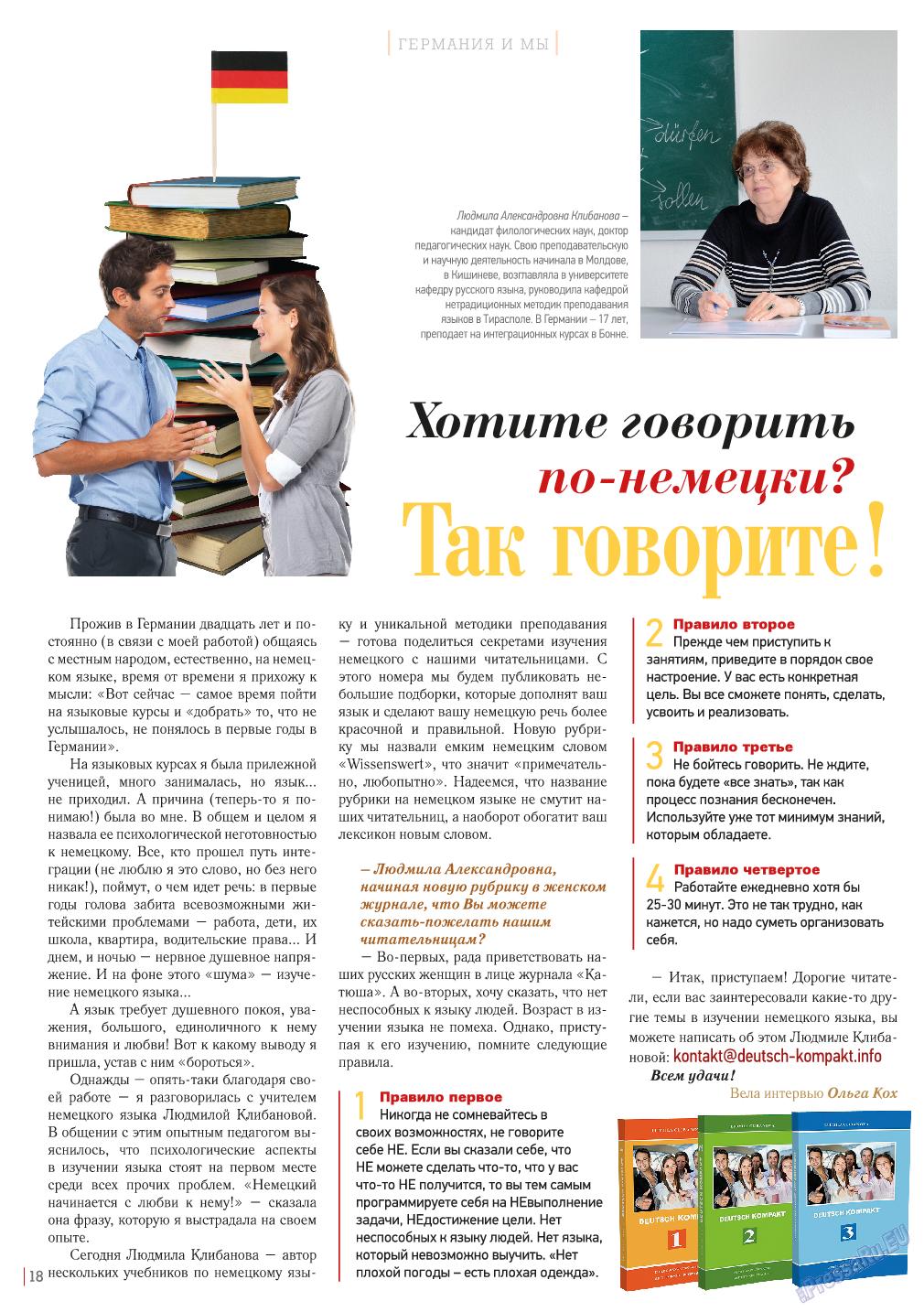 Катюша (журнал). 2015 год, номер 46, стр. 18