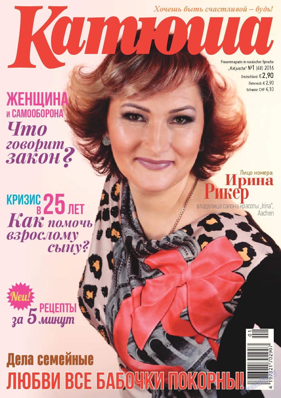 Катюша (журнал). 2016 год, номер 48, стр. 1