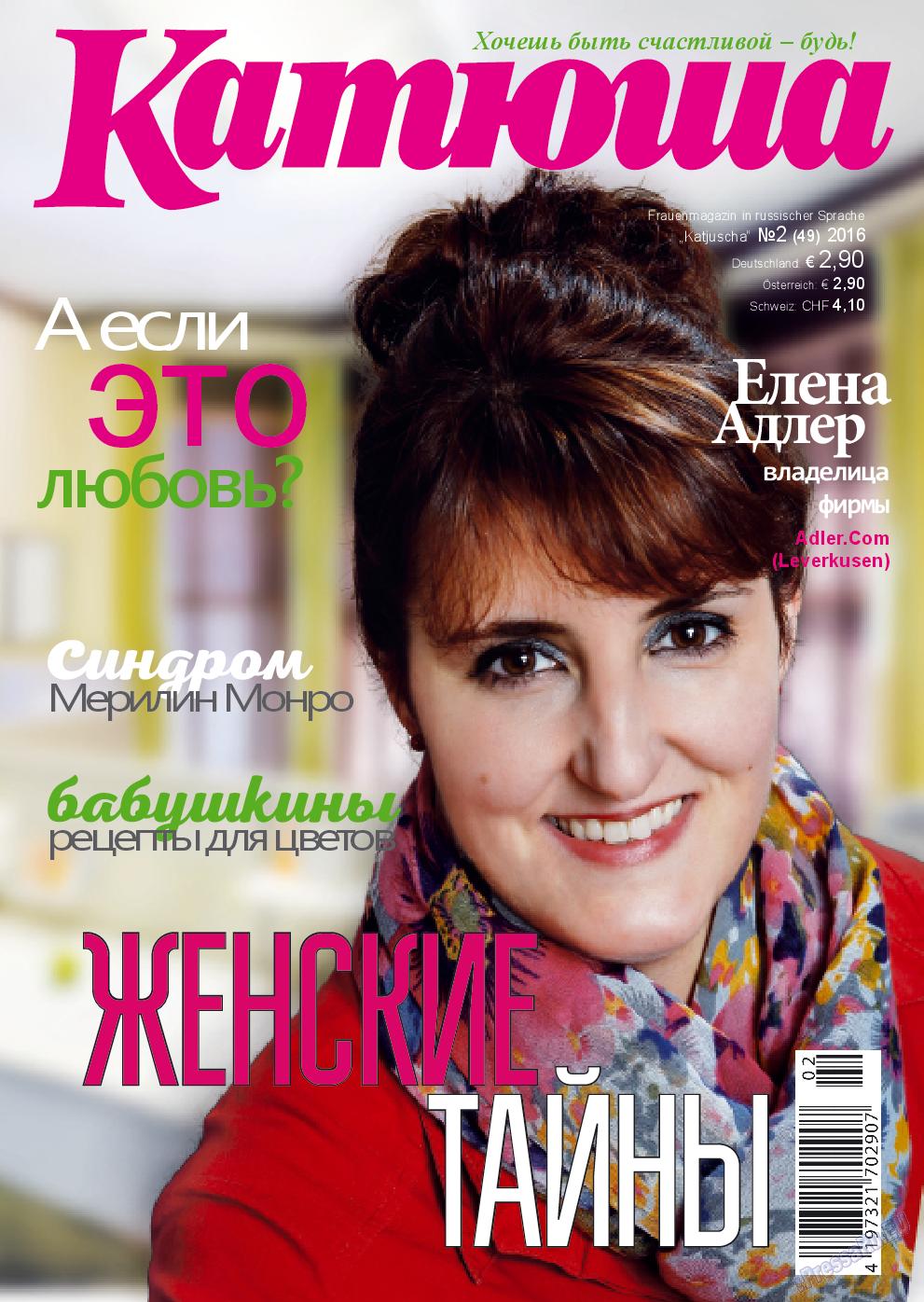 Катюша (журнал). 2016 год, номер 49, стр. 1