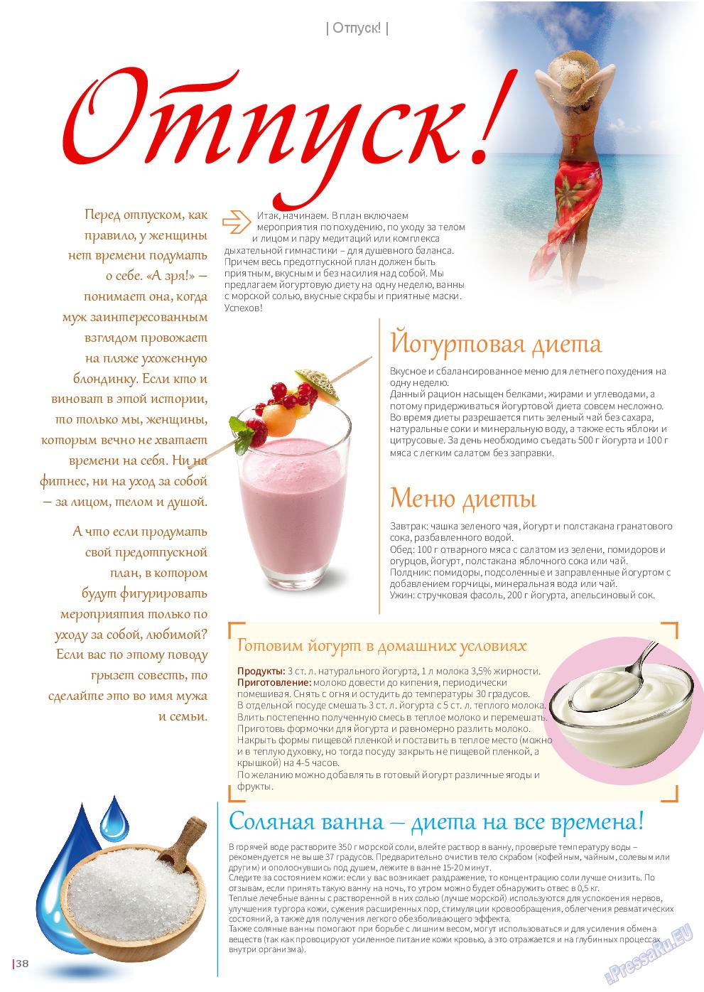 Йогуртовая Диета Отзывы Покупателей.