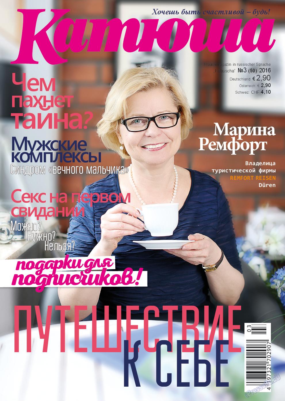 Катюша (журнал). 2016 год, номер 50, стр. 1