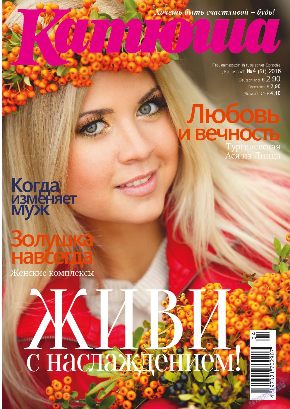 Катюша (журнал). 2016 год, номер 51, стр. 1