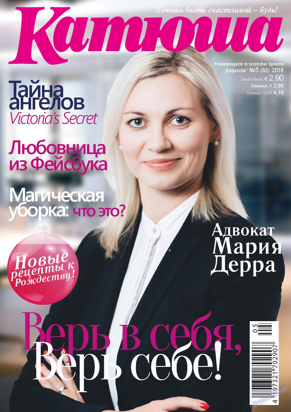 Катюша (журнал). 2016 год, номер 52, стр. 1