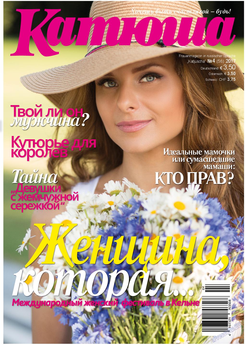 Катюша (журнал). 2017 год, номер 56, стр. 1