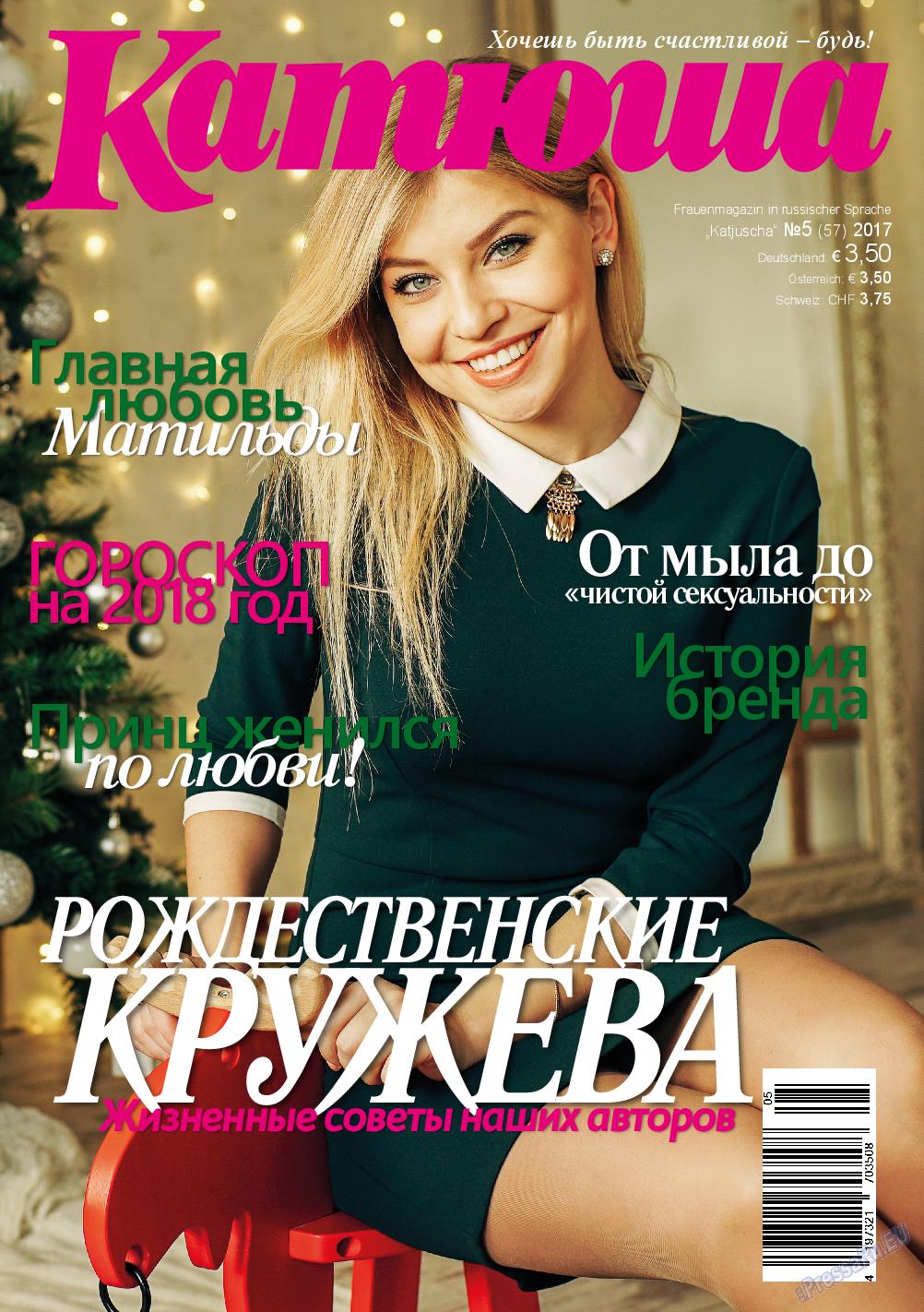 Катюша (журнал). 2017 год, номер 57, стр. 1