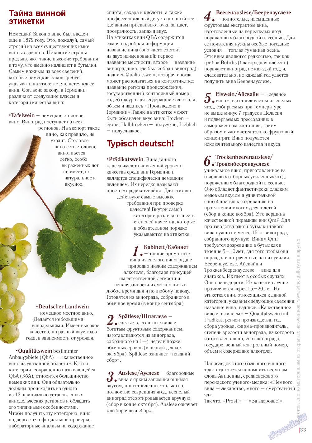 Катюша (журнал). 2017 год, номер 57, стр. 33