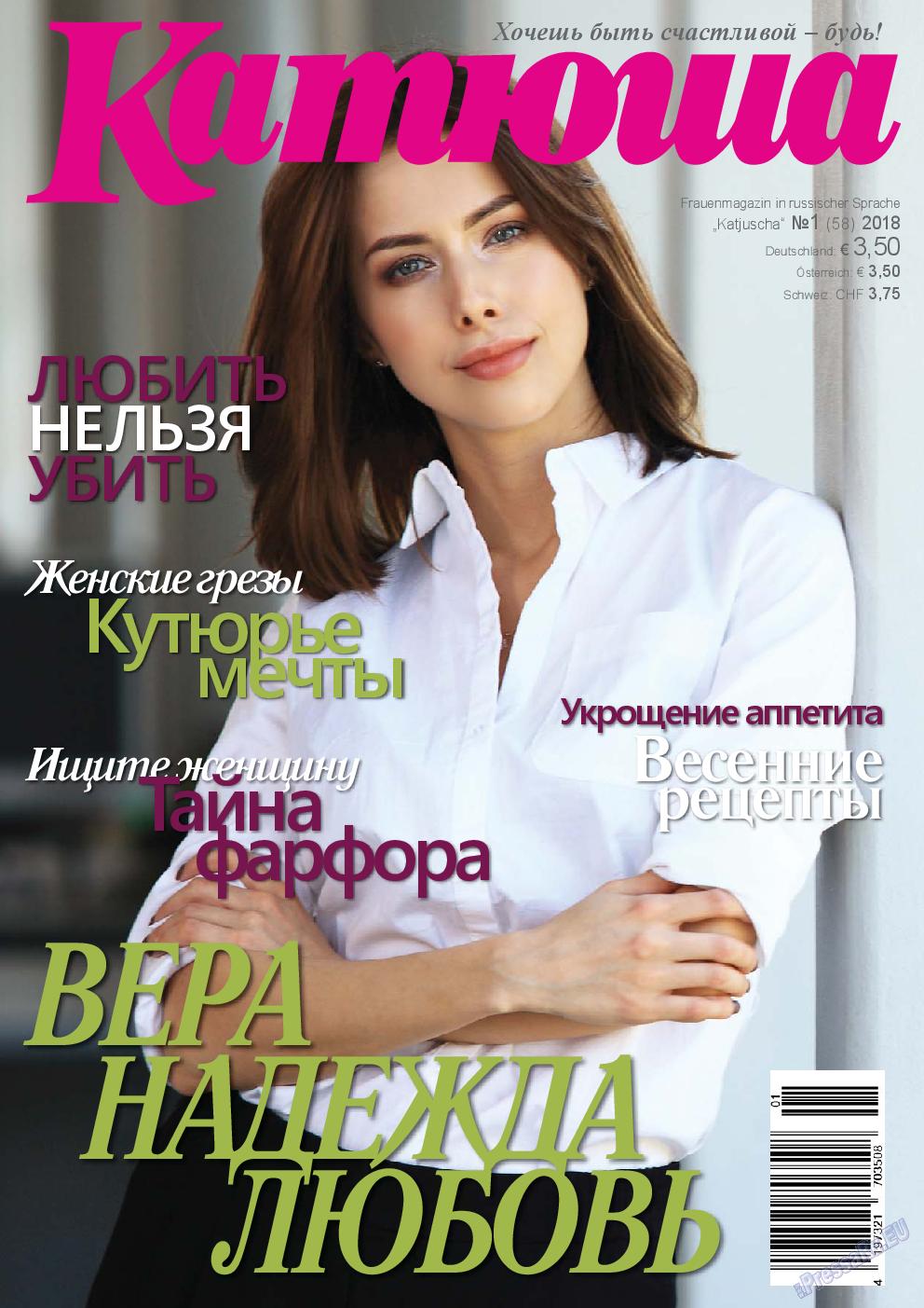 Катюша (журнал). 2018 год, номер 58, стр. 1