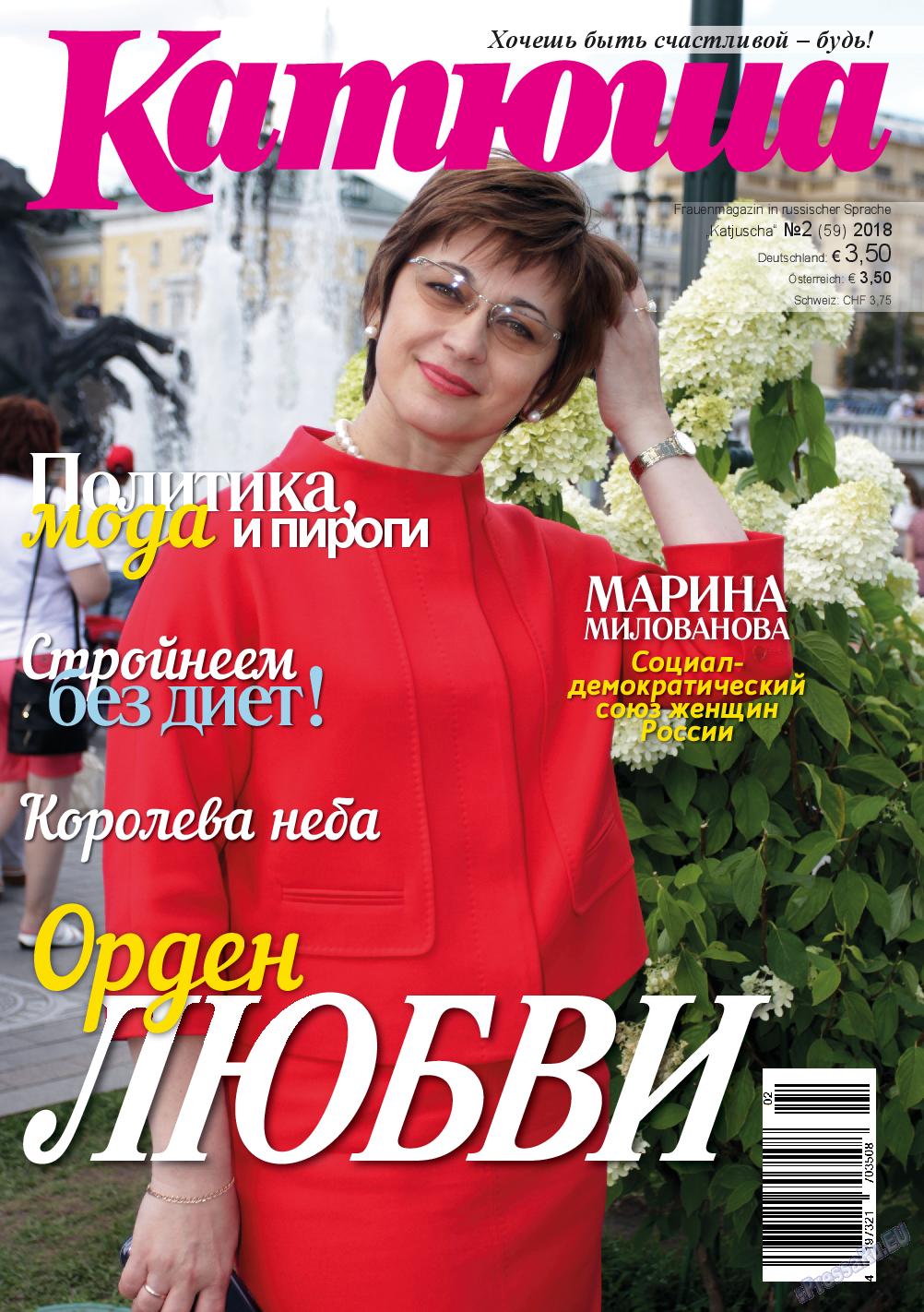 Катюша (журнал). 2018 год, номер 59, стр. 1