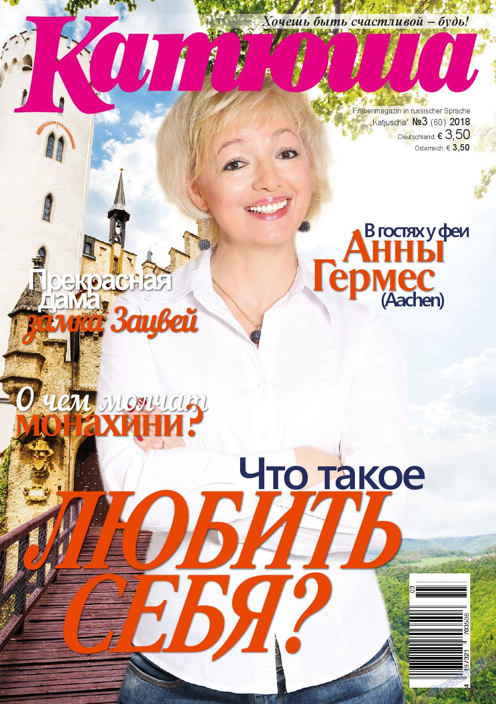 Катюша (журнал). 2018 год, номер 60, стр. 1