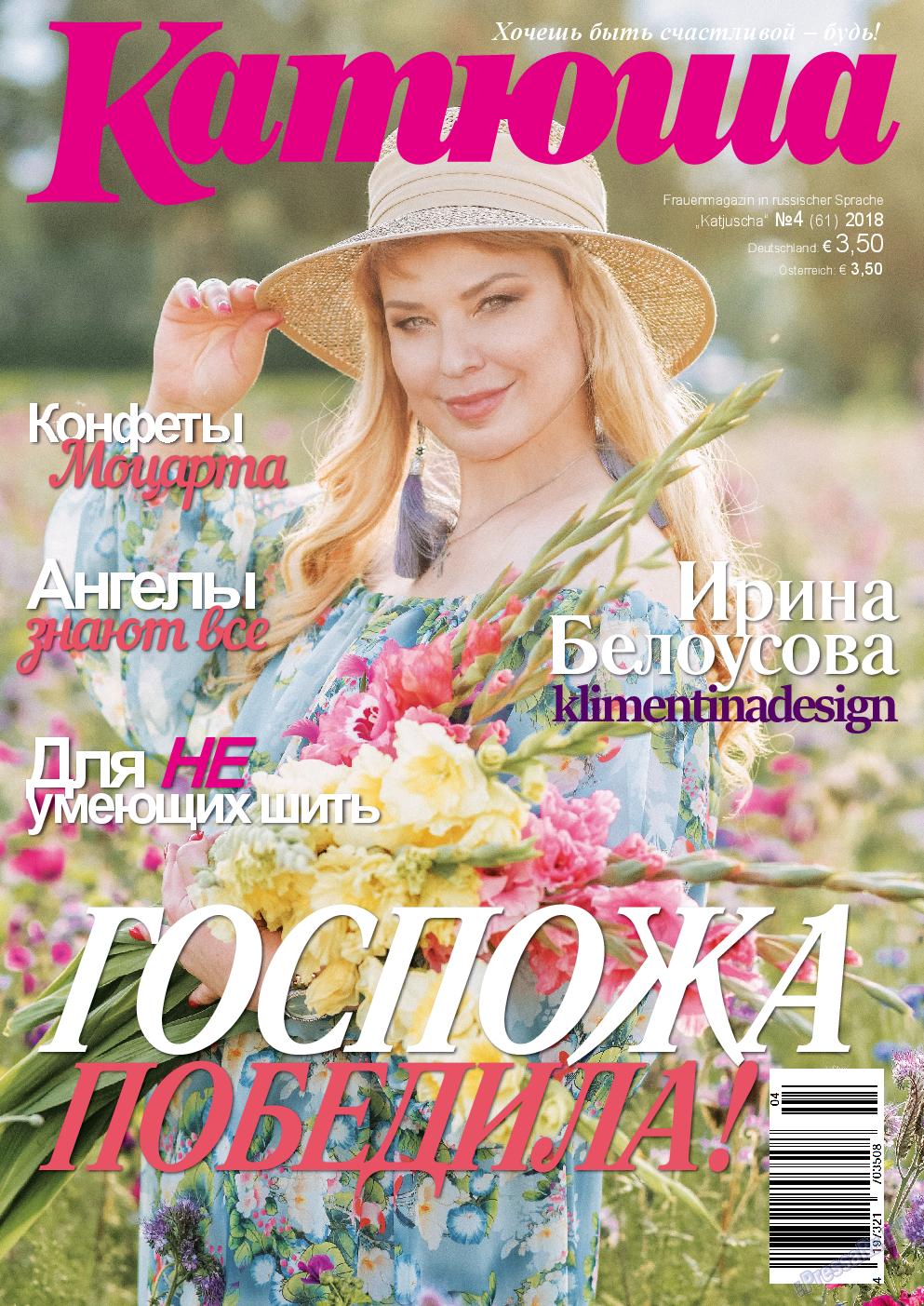Катюша (журнал). 2018 год, номер 61, стр. 1