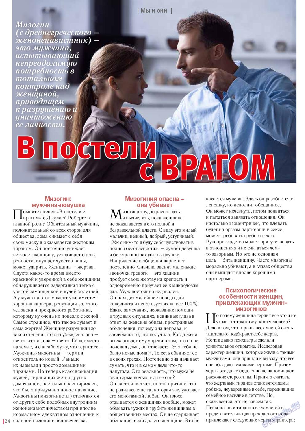 Катюша (журнал). 2020 год, номер 68, стр. 24