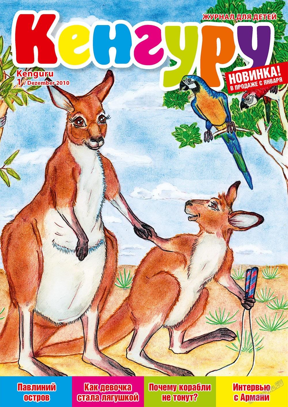 Кенгуру (журнал). 2010 год, номер 1, стр. 1