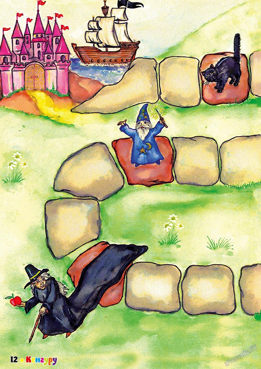 Кенгуру (журнал). 2010 год, номер 1, стр. 12