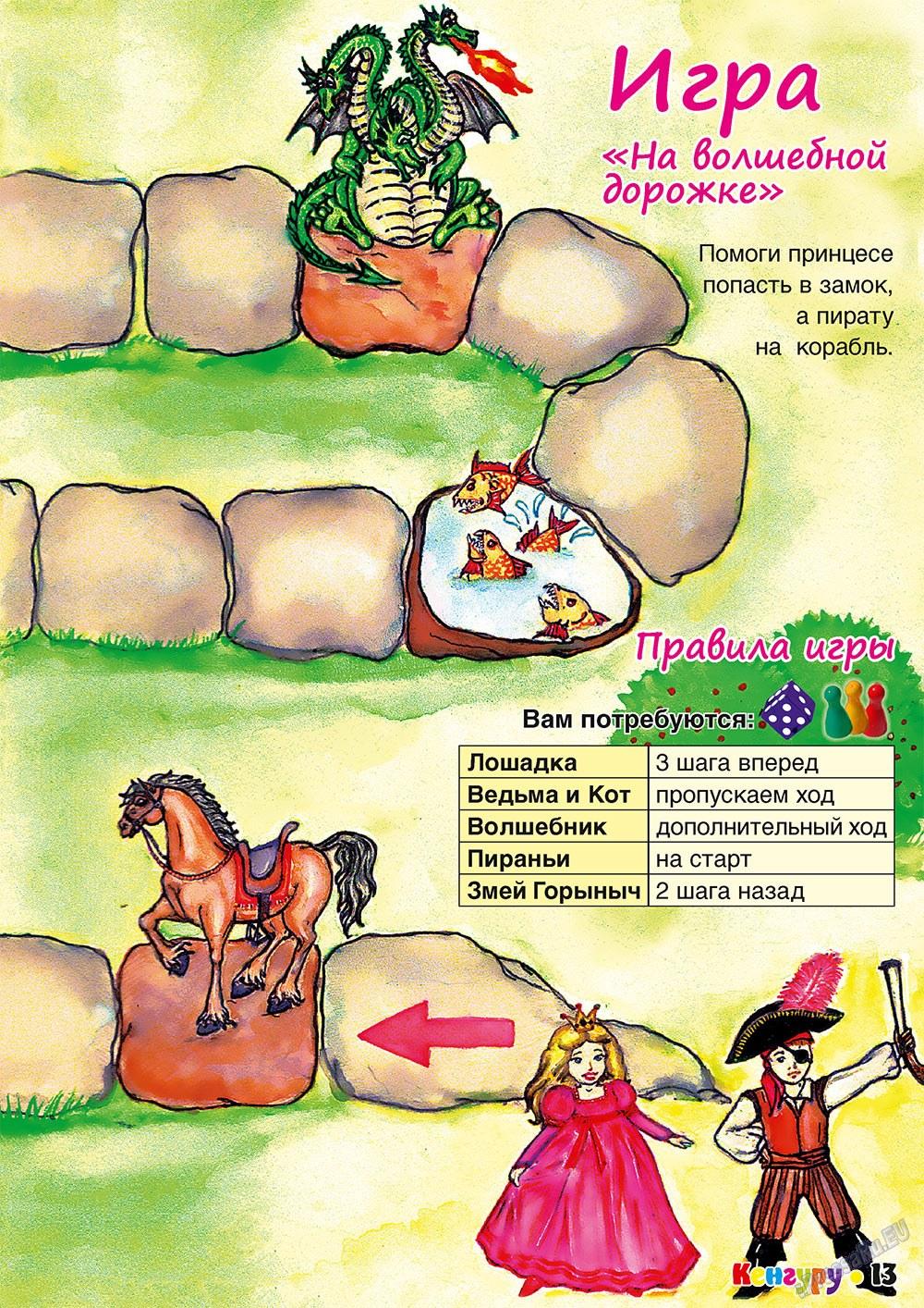 Кенгуру (журнал). 2010 год, номер 1, стр. 13