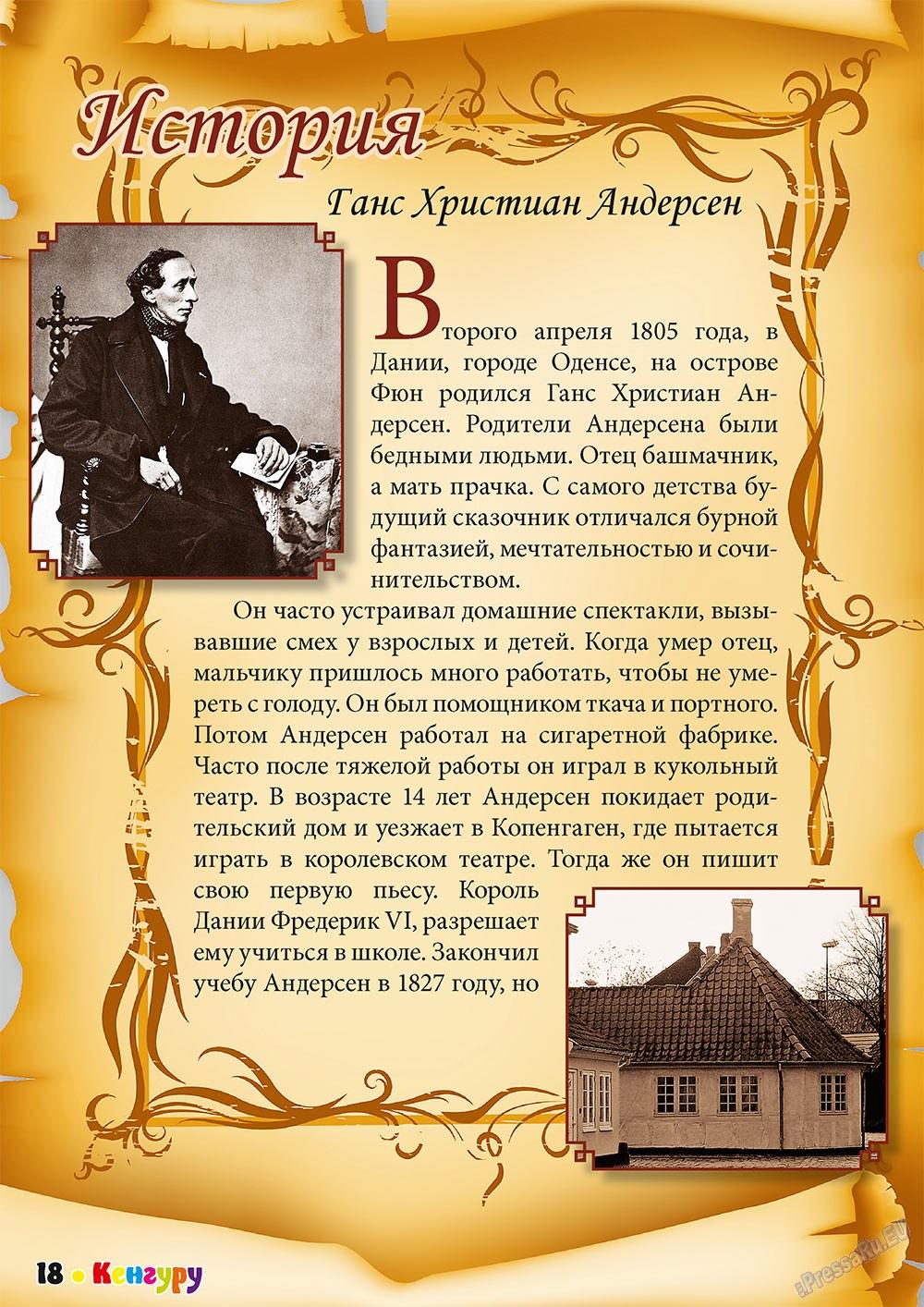 Кенгуру (журнал). 2010 год, номер 1, стр. 18